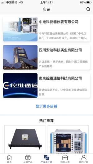 中星天地APP手机版图片1
