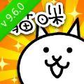 猫咪大战争9.6.0破解版