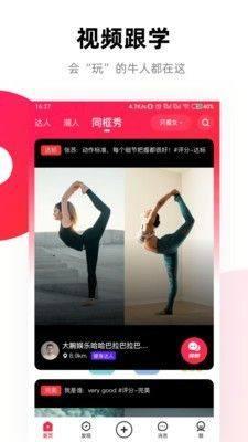 窝运动APP手机版图片1