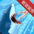 饑餓鯊進化最強鯊魚破解版