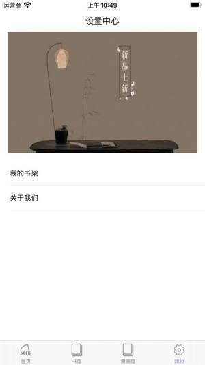 樱桃小说漫画APP图3