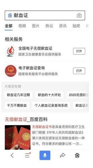 2020百度微信全国电子无偿献血证领取平台APP安装图3: