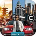 环游世界驾驶2020游戏无限金币破解版 v1.08