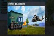 和平精英火力对决2.0武装直升机在哪?武装直升机刷新位置地点介绍[多图]