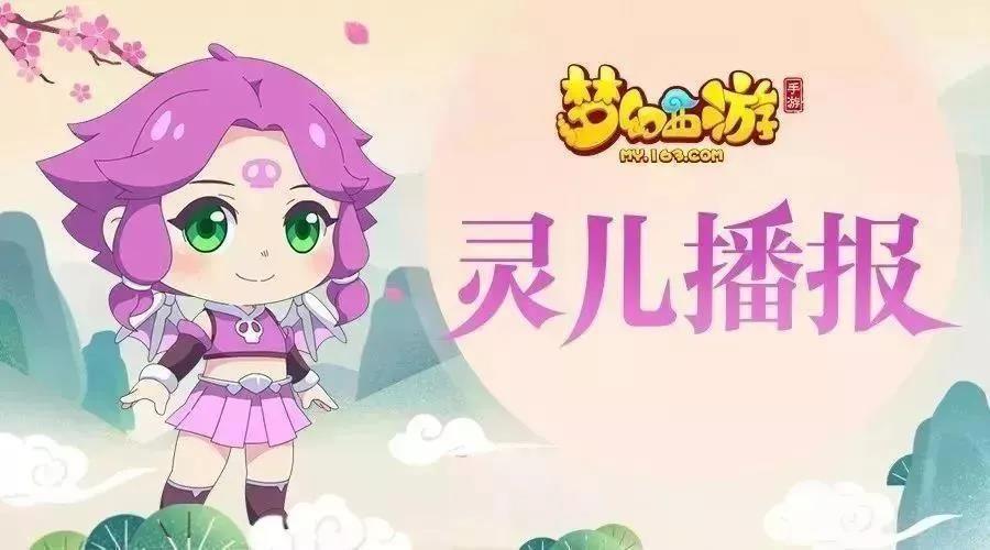 梦幻西游手游6月17日更新公告:618坐骑时装返场、戏荷蛙上线[多图]图片3