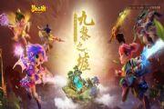梦幻西游手游6月17日更新公告:618坐骑时装返场、戏荷蛙上线[多图]