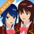 梨花校园模拟器有樱花雨新版中文版 v1.035.12