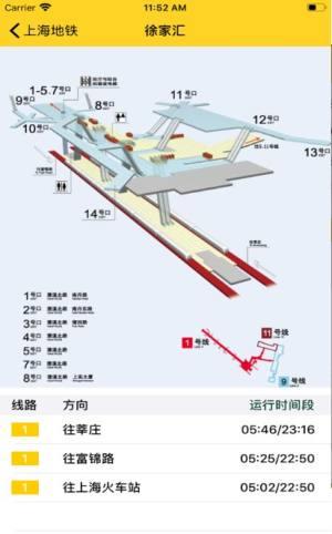 申城SH市地铁APP图3