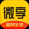 微享生活APP安卓版 V1.1.0