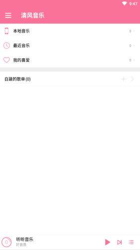 清风音乐APP免费版客户端图2: