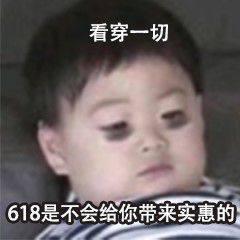 天猫618表情包清单系列图片大全图片1