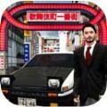 东京通勤族游戏安卓手机版 v1.0