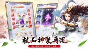 剑雨侠踪手游官方正式版图片1