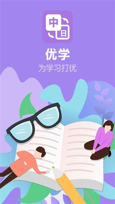 优学日语翻译APP官方版正版图片1