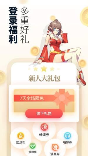 宅乐小说APP图2
