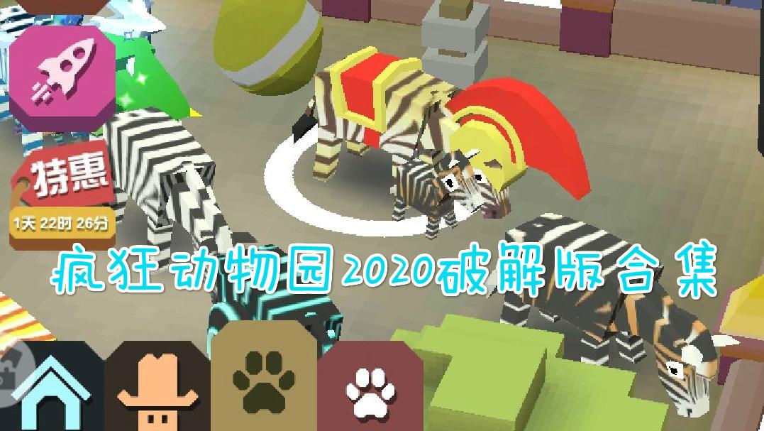 瘋狂動物園破解版2020