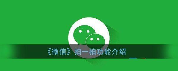 微信上线拍一拍功能:打招呼又有了新方式[多图]图片1