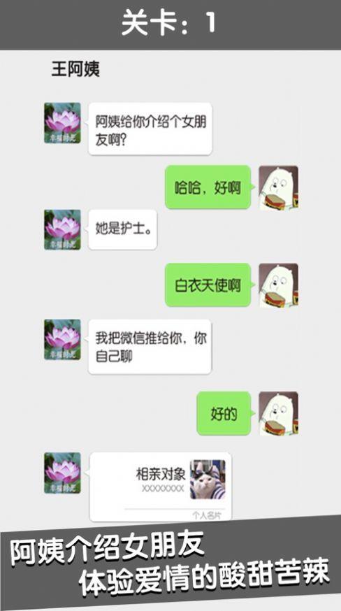 甜甜恋爱大作战游戏全关攻略破解版图片2