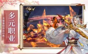 御龙弑天之霸手游官方安卓版图片1