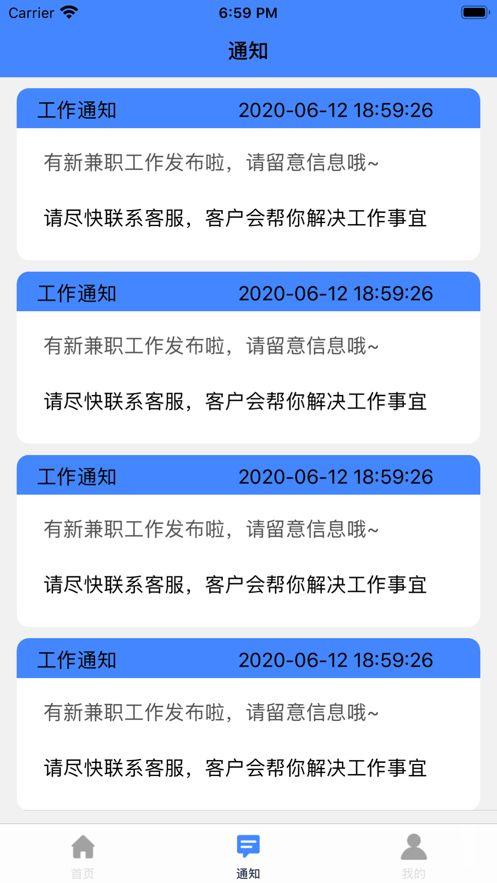 利强招聘APP正版最新版图3: