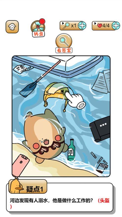 最强大脑动森大侦探游戏官方版图4: