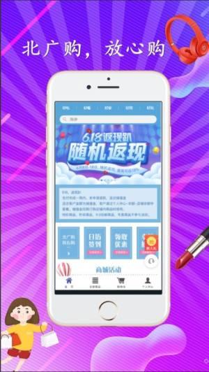 北广购物APP手机版安装图片1