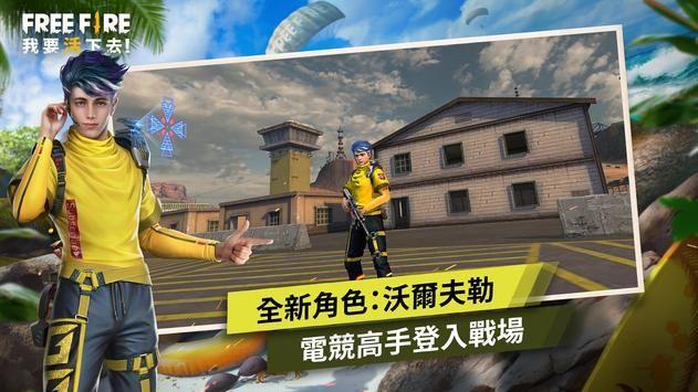 自由之火猎杀启动官网版游戏图片1