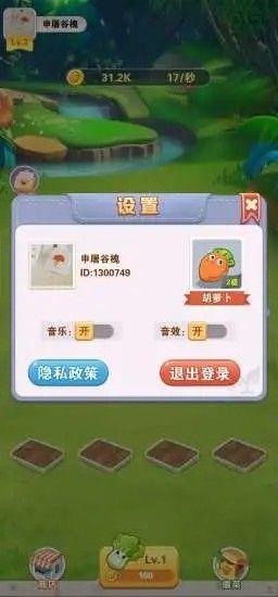 快乐种菜红包版安卓游戏图2: