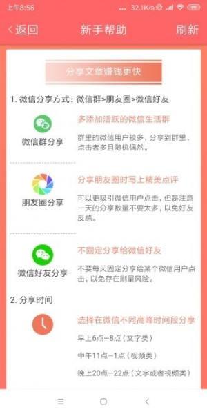小贝资讯红包版图3