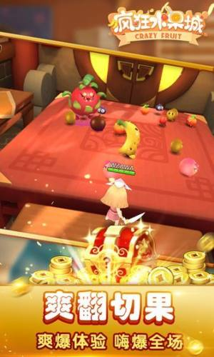 疯狂水果城游戏红包版图片1