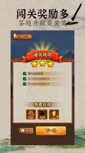 成语闯江湖红包版图2