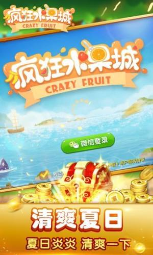 疯狂水果城红包版图3