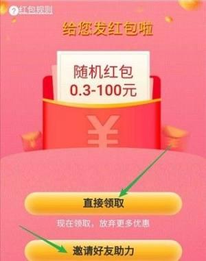 美碧联盟领红包福利APP图片1