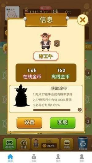塔尔沁牧业网上养牛app图1