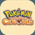 口袋妖怪Cafe Mix游戏官方安卓版 v1.0