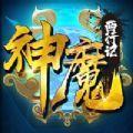 神魔西行记手游官方版 v1.0.0