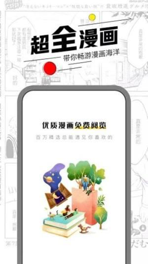 虾漫画ios官网图4