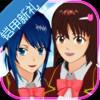 櫻花校園模擬器日本最新版
