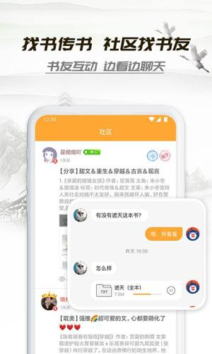 苏小说免费阅读APP手机版图片1