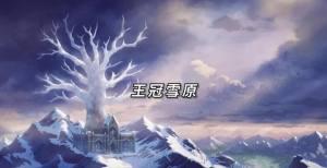 宝可梦剑盾冠之雪原怎么去?dlc冠之雪原进入方法图片1