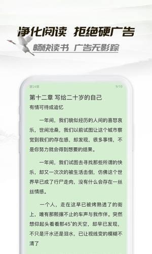 苏小说APP图2