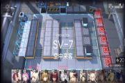 明日方舟SV-7空中来客怎么过?乌萨斯的孩纸们SV-7打法攻略[多图]