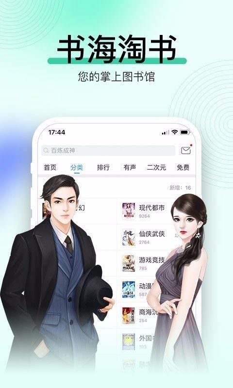 小时光小说APP手机版图4: