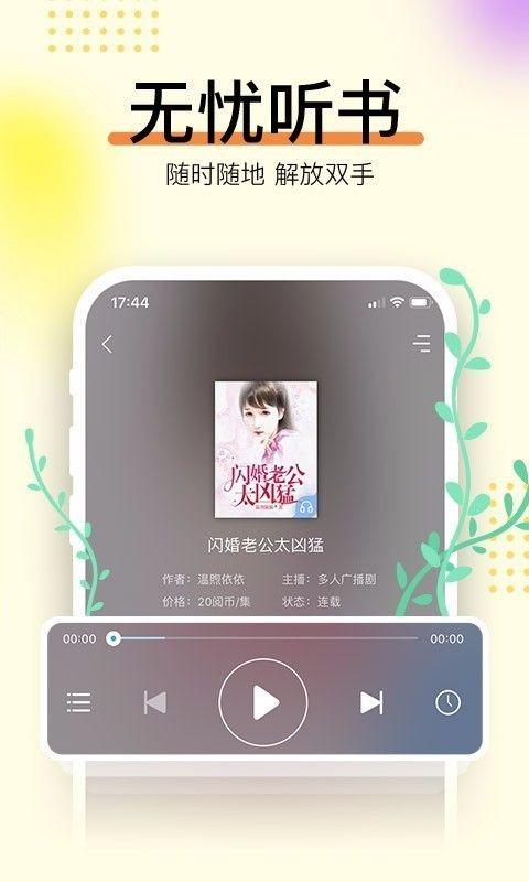 小时光小说APP手机版图2:
