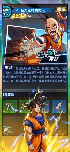 龙珠最强格斗破解版图3