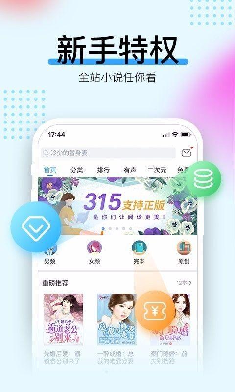 小时光小说APP手机版图3: