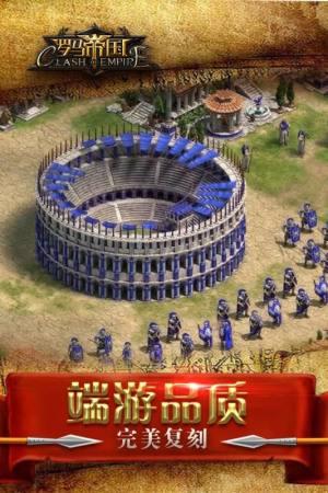 37手游罗马帝国官网图3