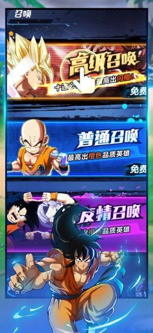 龙珠最强格斗破解版图2
