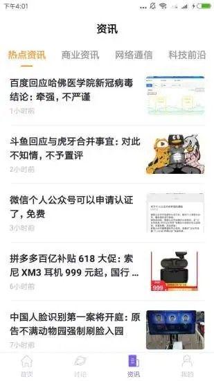蚂蚁淘金APP官方网站图2: