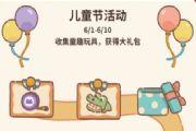 动物餐厅儿童节活动怎么收集玩具?儿童节童趣玩具收集攻略[多图]
